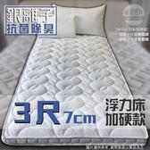 【嘉新名床】銀離子 ◆ 浮力床《加硬款 / 7公分 / 標準單人3尺》