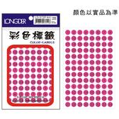 【龍德 LONGDER】LD-572-P 螢光粉紅圓點數字標籤 9mm/832P