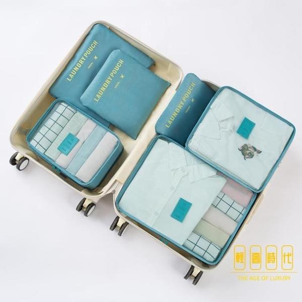 旅行收納袋行李箱整理包衣物衣服旅游分裝袋子收納包【輕奢時代】