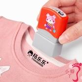 幼兒園姓名貼寶寶校服刺繡名字貼紙印章防水可免縫兒童衣貼布定制 下標備註名字