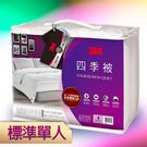 【限時特價】3M 四季被 NZ250 標準單人 保暖升級 可水洗烘乾 棉被 被子 防螨 抑菌  100%純棉表布