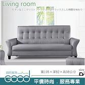 《固的家具GOOD》300-4-AV 水雲端沙發/三人椅【雙北市含搬運組裝】