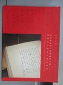【書寶二手書T7/收藏_PIF】西泠印社_抗日民族統一戰線重要文物-胡鄂公上…2015/7/5