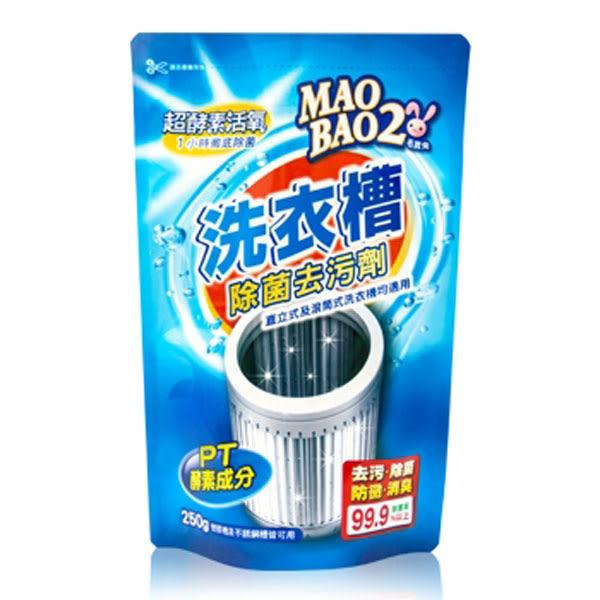 毛寶兔 MAOBAO2 超酵素活氧洗衣槽除菌去污劑250g