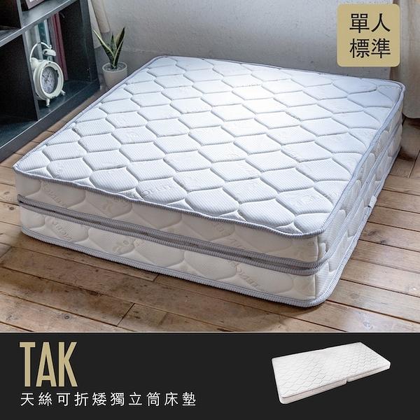 TAK天絲折折可折疊獨立筒床墊/薄墊-單人3尺【obis】
