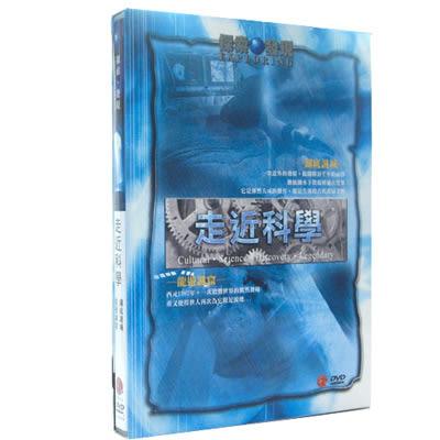 CCTV紀錄片:探索發現 走近科學(二) : 湖底迷城/龍遊迷窟DVD (全2集)