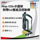 Topeak Ninja CO2+水壺架附帶Co2套組及挖胎棒