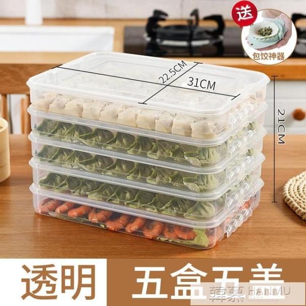 餃子盒速凍餃子家用水餃盒混沌分格冰箱保鮮收納盒多層托盤食品級  母親節特惠 YTL