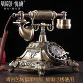 悅旗旋轉盤仿古歐式老式電話機復古家用時尚創意有線電話機座機 生活樂事館