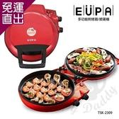 優柏EUPA 雙面加熱 多功能煎烤器(烤肉/披薩/壽喜燒)TSK-2309【免運直出】