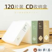 CD專輯收納盒架盒包光碟光盤碟片游戲盤收納【淘夢屋】