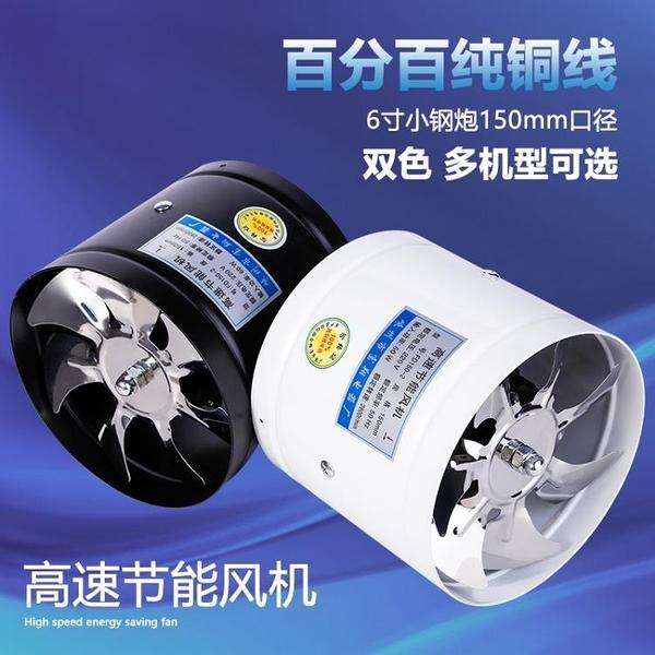通風扇 6寸強力圓形管道風機150/160mm靜音通風換氣排風扇強力抽送風機城市