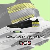 Nike 休閒鞋 Air Zoom-Type SE 3M 黑 黃 男鞋 反光 解構 N.354 【ACS】 DB5459-001