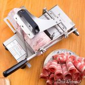 304不銹鋼凍肉羊肉卷切片機家用手動切肉機片肉切肉片機刨肉神器220V 艾莎嚴選YYJ