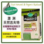 【力奇】澳洲天然吉夫特 幼貓配方-羊肉+糙米-3kg -650元【低敏高蛋白&DHA聰明成長】 可超取(A102F12)