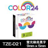 【COLOR 24】for Brother TZ-D21 / TZe-D21 綠底黑字相容標籤帶(寬度9mm)