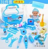 兒童家家酒仿真醫生玩具寶寶聽診器打針醫藥箱護士套裝【步行者戶外生活館】