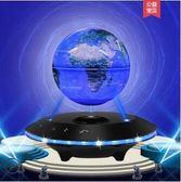 懸浮音響  磁懸浮音響電腦無線藍芽音箱重低音小鋼炮3d環繞  非凡小鋪 JD