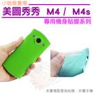 【小咖龍】 美圖秀秀 Meitu M4 M4S 機身包膜貼 包膜貼 貼膜 保護貼 美圖手機 自拍神器 無殘膠