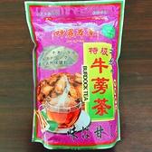 金德恩 台灣製造 一包神農本草甘甜回味牛蒡茶600g/包
