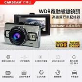 【南紡購物中心】CARSCAM行車王 AR06 SONY高感光WDR行車記錄器