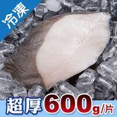 【霸王級】格陵蘭最大厚切大比目魚(扁鱈)-中段3片(600g±5%/片)【愛買冷凍】
