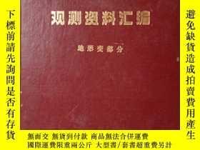 二手書博民逛書店罕見1976年唐山7.8級地震觀測資料彙編(地形變部分)Y157