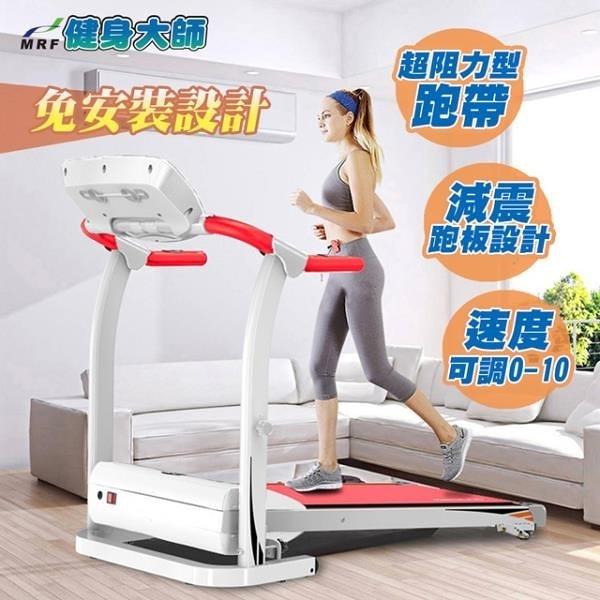 【南紡購物中心】健身大師—運動家免安裝家用專業型跑步機