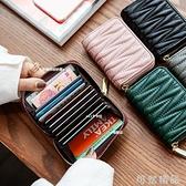 【風琴小卡包】褶皺小巧卡夾女多卡位拉錬防盜刷小羊皮卡包女