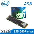 【免運費-公司貨】Intel 660p 512G M.2 PCIe SSD 固態硬碟(QLC) 5年保