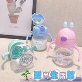兒童家用可愛寶寶帶手柄夏季嬰兒學飲防摔便攜幼兒吸管杯LY3756『愛尚生活館』