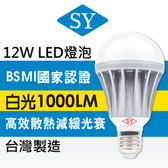 【SY 聲億科技】超廣角12W LED燈泡CNS認證 台灣製造-12入白光*6+黃光