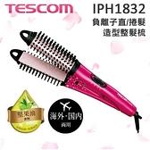 【南紡購物中心】TESCOM IPH1832TW 負離子直捲2用整髮梳 公司貨