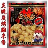 寵物家族-燒肉工房#27碳烤雞米香240g