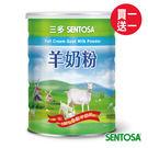 三多羊奶粉~超值買一送一 (產品效期至2019年08月,特價商品,售完為止)