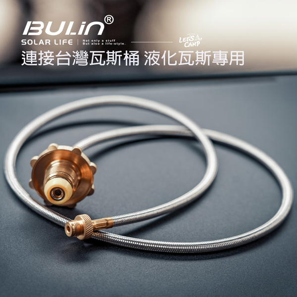 Bulin步林 防風烈火爐瓦斯管(連接台灣瓦斯桶 液化瓦斯專用).液化氣連接線 高山爐瓦斯管