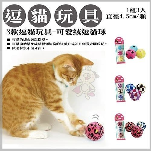 *WANG*日本寵喵樂《逗貓玩具-絨布球》3入/一組 貓玩具 三款可選