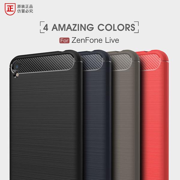 華碩 ZenFone Live ZB501KL 髮絲紋 碳纖維 手機軟殼 矽膠手機殼 磨砂霧面 拉絲軟殼 全包手機殼