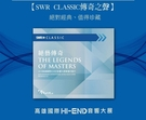 停看聽音響唱片】【CD】2018高雄國際HI-END音響大展專屬示範片「絕藝傳奇」