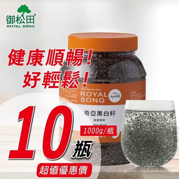【御松田】奇亞黑白籽-家庭號(1000g/瓶)-10瓶