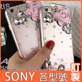 SONY Xperia1 Xperia10 Plus XZ3 L3 XA2+ XA2 Ultra XZ2 Premium 山茶花水鑽殼 手機殼 水鑽殼 訂製