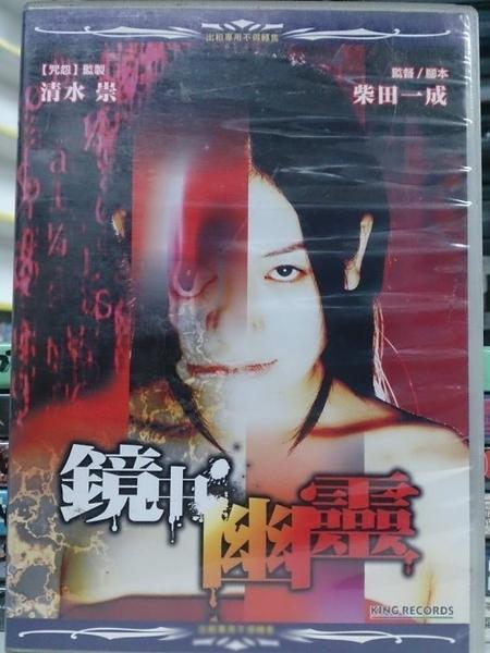挖寶二手片-I14-017-正版DVD*日片【鏡中幽靈】-佐久間信子*世那*渡邊千惠子
