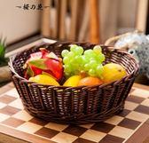水果籃藤編收納籃水果盤水果籃客廳果盤 家用托盤收納筐果盤【櫻花本鋪】