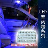 車的LED系列 5630高亮度 24SMD板燈 藍光