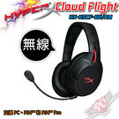 [ PC PARTY ] HyperX Cloud Flight 無線電競耳機