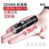 多功能LED超亮迷你強光手電筒可充電戶外電燈家用微型 BF4069『寶貝兒童裝』