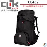 ★百諾展示中心★CLIK ELITE  CE402美國戶外攝影品牌  登山者Hiker(重型) 雙肩後背相機包(黑色/灰色)