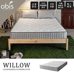 【obis】Willow 超微細歐盟無毒乳膠蜂巢獨立筒雙人5尺