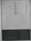 【書寶二手書T9/文學_B8N】與孤寂等輕_伊格言