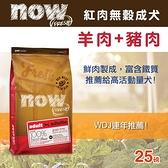 【毛麻吉寵物舖】Now! 鮮肉無穀天然糧 紅肉成犬配方-25磅-狗飼料/WDJ推薦/狗糧